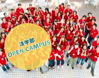法学部 オープンキャンパス (予約制)