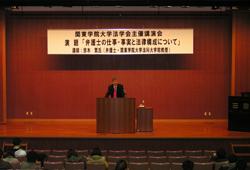 2007年度第3回法学会主催講演会