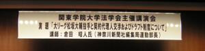 2007  法学会講演会5月