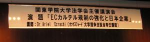 2007 法学会講演会6月_1