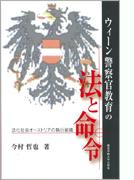 ウィーン警察官教育の法と命令