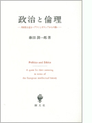 政治と倫理