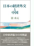 日本の経済外交と中国