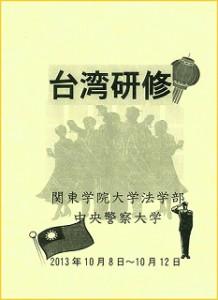 2013taiwann-houkokusyo