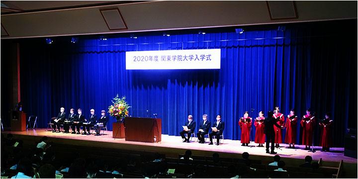 関東 学院 大学 入学 式